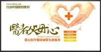 医院形象宣传海报