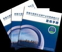 再生资源产业论坛宣传手册封面