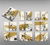 中华五千年文化画册