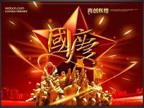国庆海报背景素材