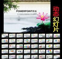 中国风纪检PPT