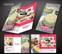 蛋糕店宣传折页