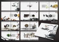 水墨中国风画册设计