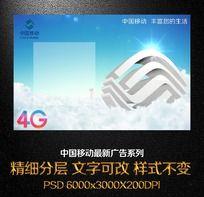 4G发布会海报