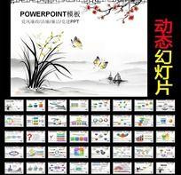 中国风水墨元素PPT模板