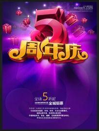 5周年庆海报下载
