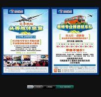 航空服务宣传单