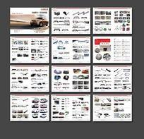 汽车改装产品画册设计