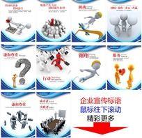 3D小人企业文化展板