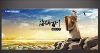 海纳百川 文化海报