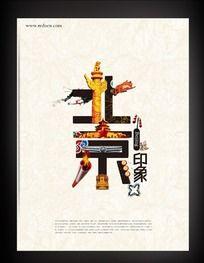 印象北京文化海报 PSD