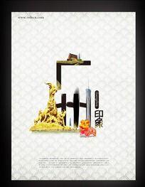 印象广州文化海报