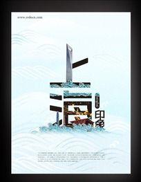 印象上海文化海报 PSD