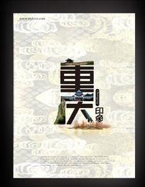 印象重庆文化海报 PSD