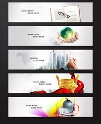 企业文化banner设计 PSD