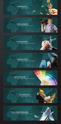 企业文化网站banner设计