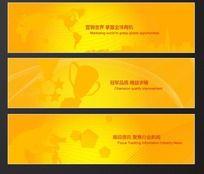 新闻网站banner设计