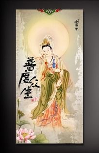 传统文化海报-观音
