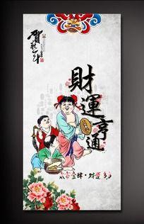 古代童子文化海报