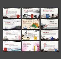 10款 中国风日历素材PSD下载
