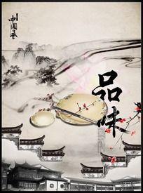 中国风海报-品味