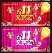双11淘宝物促销海报