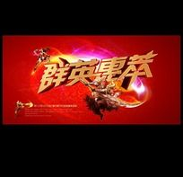 群英惠萃节日促销海报