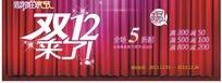 双12淘宝促销海报