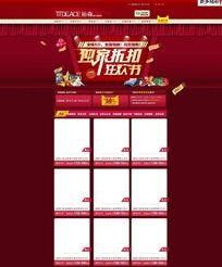 独家折扣狂欢节 淘宝双11大促销网页