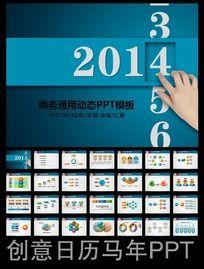 2014年马年总结计划PPT