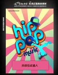 hiphop音乐海报