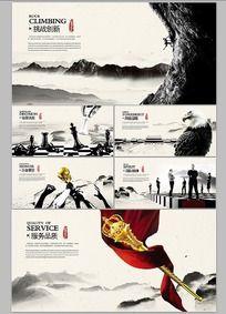 企业文化海报展板