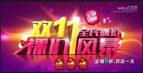 10款 双11网购宣传海报设计PSD下载