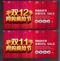淘宝双11双12促销海报