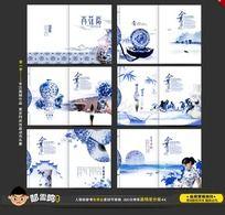 青花瓷中国风企业画册