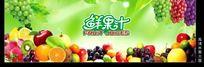 8款 水果超市海报设计PSD下载