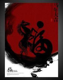 中国风马年福字海报