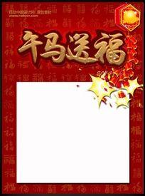 2014马年送福海报