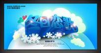 冬日恋歌冬装海报