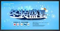 冬装盛宴活动海报
