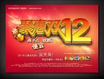 聚惠双12促销海报
