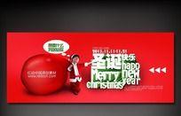 圣诞快乐活动宣传海报