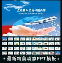 国际航空物流PPT