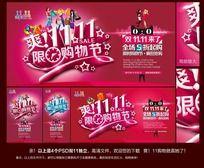 淘宝双11购物节海报