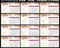 2014枫叶台历日历表