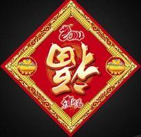 春节福字贴