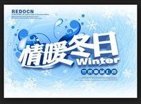冬装新品上市海报