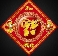 马年春节福字门贴