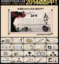 中国风2014新年总结计划PPT