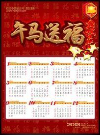 2014午马送福挂历